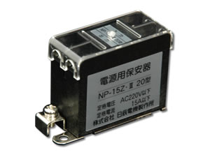 電源用【NP-15Z・Ⅲ型】(終息予定品)