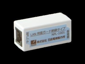 LAN用雷ガード【絶縁タイプ NPL-1001】