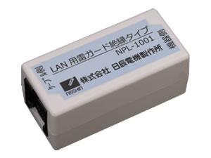 LAN用雷防護製品【LAN用雷ガード絶縁タイプNPL-1001】