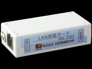 LAN用雷ガード【放流タイプ NPL-2001】