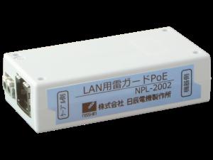 LAN用雷ガード【放流タイプ PoE NPL-2002】