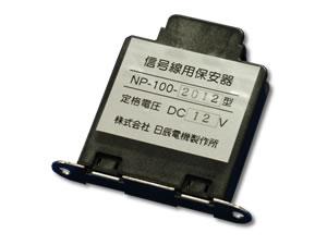 信号線用保安器【NP-100シリーズ】(終息予定品)